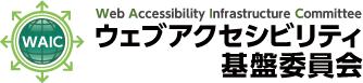 ウェブアクセシビリティ基盤委員会 / WAIC: Web Accessibility Infrastructure Committee